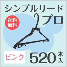 進化したプラスチックハンガーピンク♪ 260本×2箱 シンプルリード.プロ ピンク【衣類収納・クリーニング】ハンガー 業務用