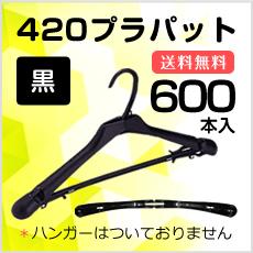 定番 プラパット 600本 420プラパット【収納・クリーニング】【送料無料】ハンガー 業務用