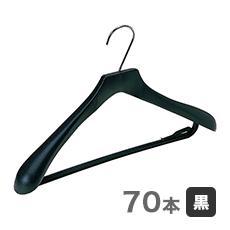 高級スーツ用ハンガー黒♪35本×2箱 70本 ドレスアップ440W【引越し・整理・整頓】【衣類収納・クリーニング】ハンガー 業務用