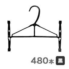 ピンチハンガー黒 480本【衣類収納・クリーニング】】【送料無料】ハンガー 業務用