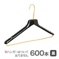 針金ハンガーに装着 ハンガーパットS黒 600本 【衣類収納・クリーニング】ハンガー 業務用