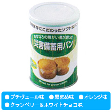 災害備蓄用パン 1種×48缶 送料無料