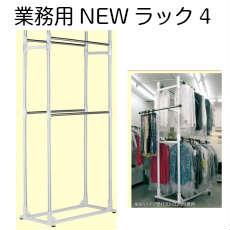 【業務用】NEWラック4【業務用・引越し・衣替え・整理・整頓】【衣類収納・クリーニング】【送料無料】