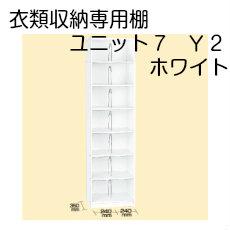 【業務用】クリーニング収納棚 ユニットセブン Y2ホワイト 衣類の保管に ユニット【業務用・引越し・衣替え・整理・整頓】【衣類収納・クリーニング】【送料無料】