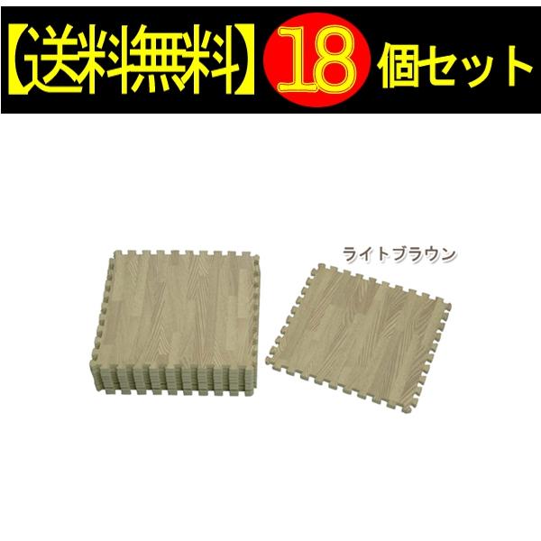 【18セット】ジョイントマット(木目)JTM-32(WOD)ライトブラウン【アイリスオーヤマ】【送料無料】