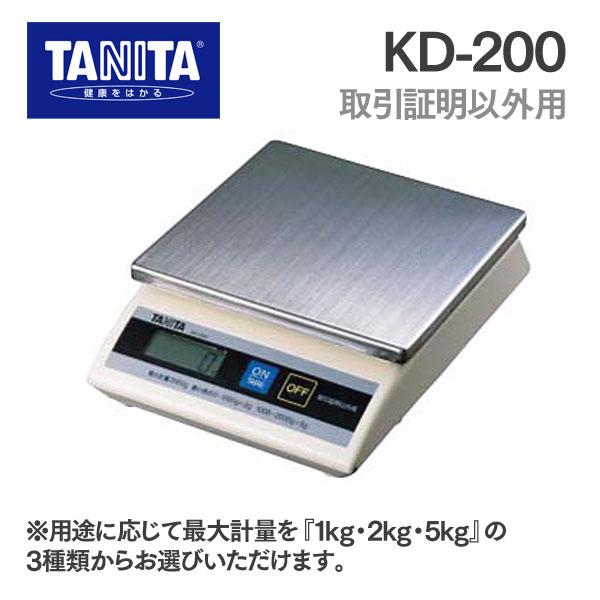 タニタ 卓上スケール KD-200 1kg・2kg・5kg BHK471・BHK472・BHK475[スケール/秤/量り/計量]【TC】【en】【送料無料】