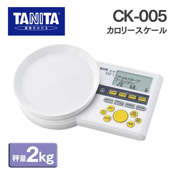 タニタ カロリースケール CK-005 2kg BSK9001[スケール/秤/量り/計量]【TC】【en】【送料無料】