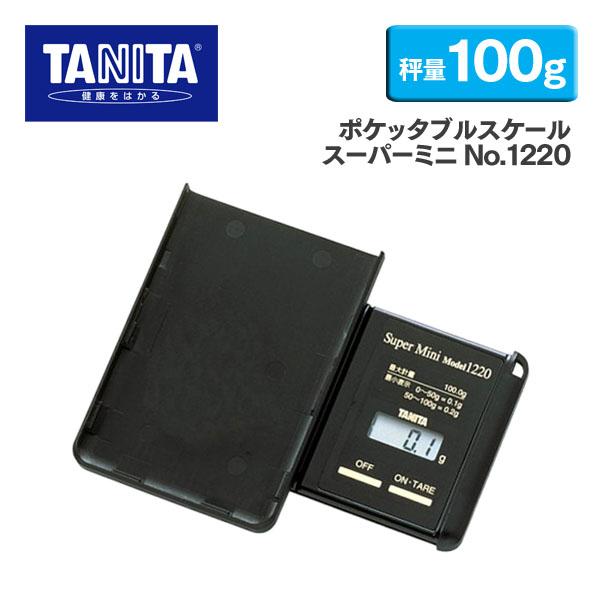 タニタ ポケッタブルスケール スーパーミニ No.1220 100g BSK33[スケール/秤/量り/計量]【TC】【en】【送料無料】