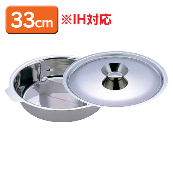 UKチリ鍋 (2仕切・蓋付) 33cm(18-0・電磁対応) QTL5703【TC】【en】【送料無料】