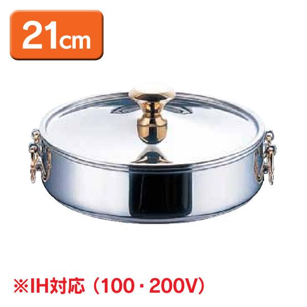 ニュー電磁ちりしゃぶ鍋 21cm QTL3821【TC】【en】【送料無料】