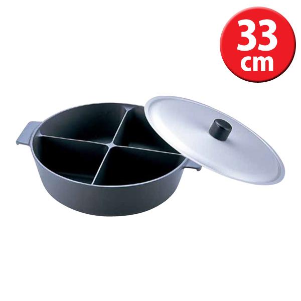 アルミ鍋のなべ 四槽式フッ素加工(蓋付) 33cm QNB3501【TC】【en】【送料無料】