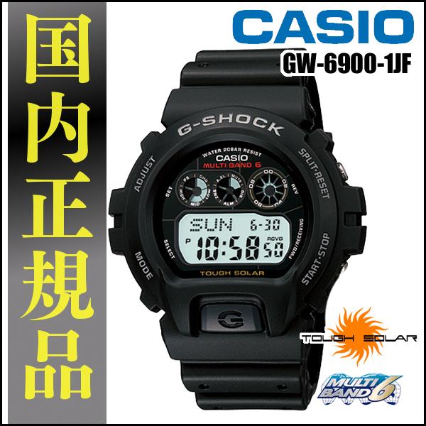【送料無料】カシオ〔CASIO〕 電波ソーラーGショック GW-6900-1JF〔電波腕時計 ジーショック G-SHOCK〕【TC】【HD】 [CAWT]【532P17Sep16】