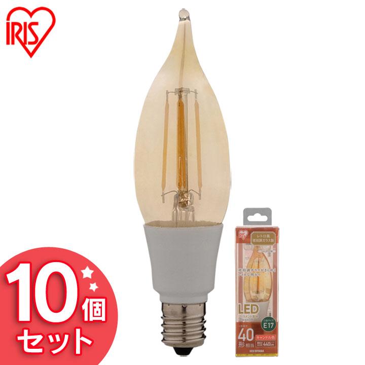 送料無料 [10個セット]LEDフィラメント電球 琥珀調 キャンドル色 40形相当(440lm) LDF3C-G-E17-FK アイリスオーヤマ パック