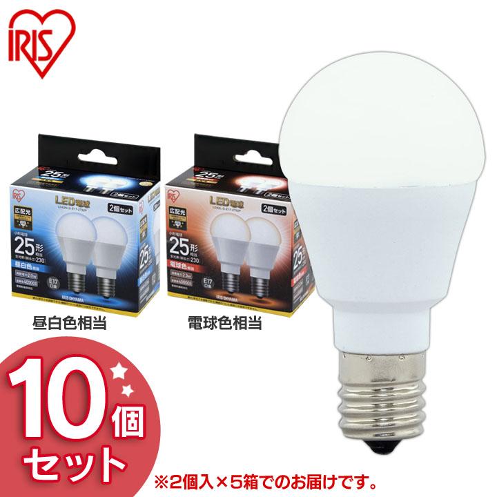 LED電球 E17 広配光タイプ 25W形相当 LDA2N-G-E17-2T52P・LDA2L-G-E17-2T52P 昼白色相当・電球色相当 10個セット アイリスオーヤマ
