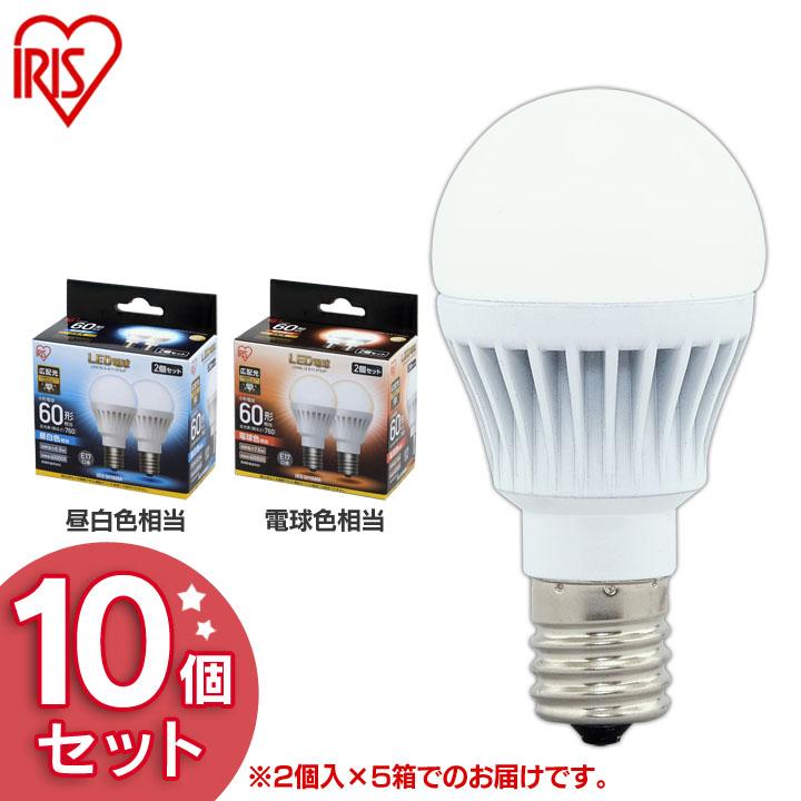 LED電球 E17 広配光タイプ 60W形相当 LDA7N-G-E17-6T52P・LDA8L-G-E17-6T52P 昼白色相当・電球色相当 10個セット アイリスオーヤマ