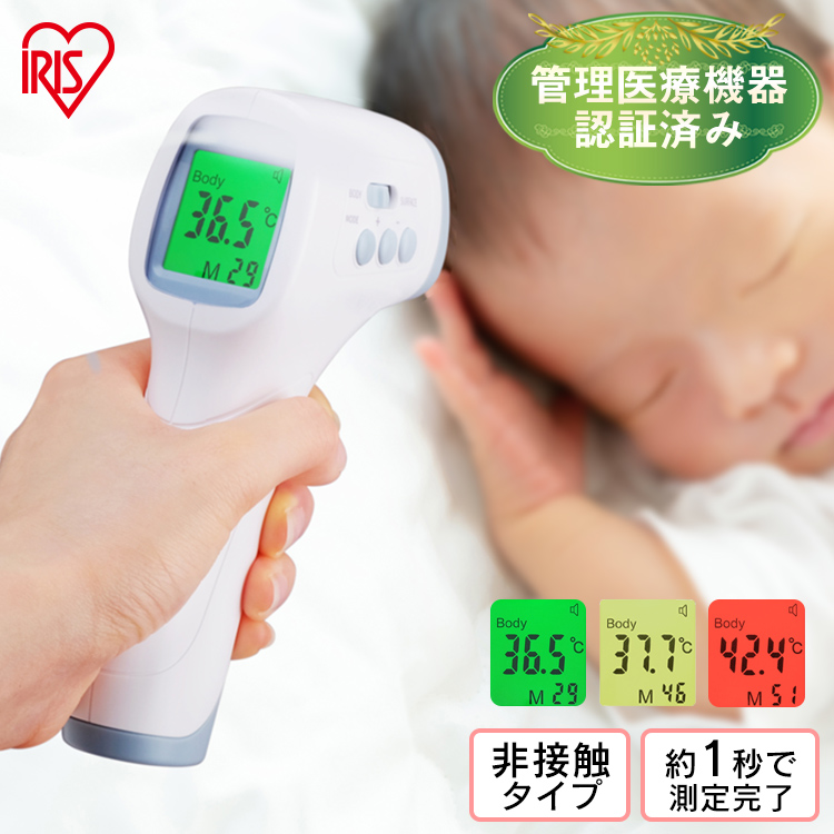 体温計 時短 衛生 医療機器 医療 検温 体温 記録 ボタン 液晶 40%OFFの激安セール 短時間測定 温度 たいおんけい スピード測定 物体 DT-103 超激得SALE 非接触 アイリスオーヤマ 送料無料 熱 非接触型体温計