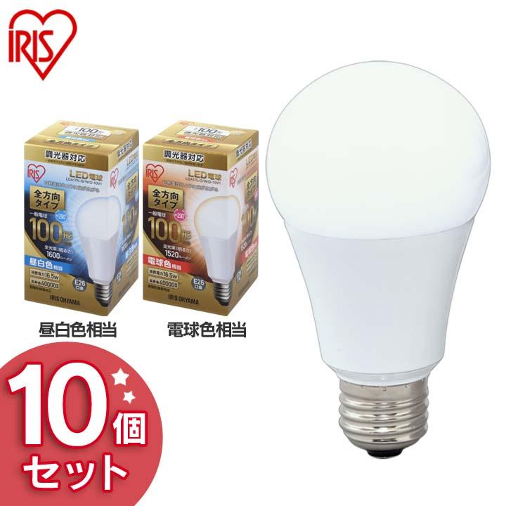 [10個セット]LED電球 E26 100W 調光器対応 電球色 昼白色 アイリスオーヤマ 全方向LDA5N-G/W/D-4V1・LDA5L-G/W/D-4V1 密閉形器具対応 おしゃれ 電球 26口金 100W形相当 全方向タイプ ペンダントライト 玄関 廊下 パック
