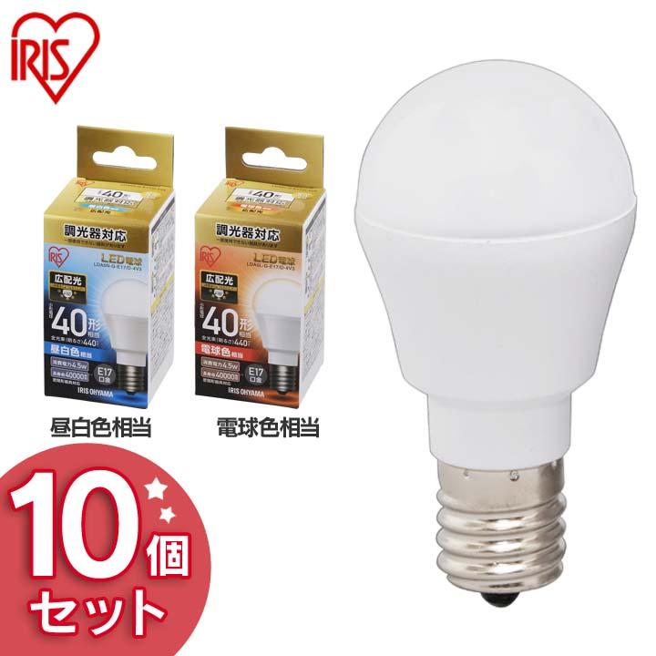 送料無料 【10個セット】LED電球 E17 広配光タイプ 調光器対応 40W形相当 昼白色・電球色 LDA5N-G-E17/D-4V3・LDA5L-G-E17/D-4V3 アイリスオーヤマ