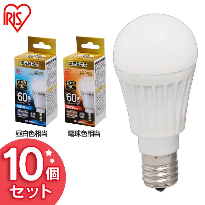 [10個セット]LED電球 E17 60W 調光器対応 電球色 昼白色 アイリスオーヤマ 広配光LDA8N-G-E17/D-6V3・LDA9L-G-E17/D-6V3 密閉形器具対応 おしゃれ 電球 17口金 60W形相当 広配光タイプ ペンダントライト 玄関 廊下 パック