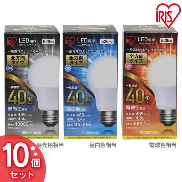 [10個セット]LED電球 E26 全方向 40形相当 LDA4D-G/W-4T4(昼光色)・LDA4N-G/W-4T4(昼白色)・LDA5L-G/W-4T4(電球色) アイリスオーヤマ 明るい シンプル 省エネ 長寿命 工事不要 送料無料 パック
