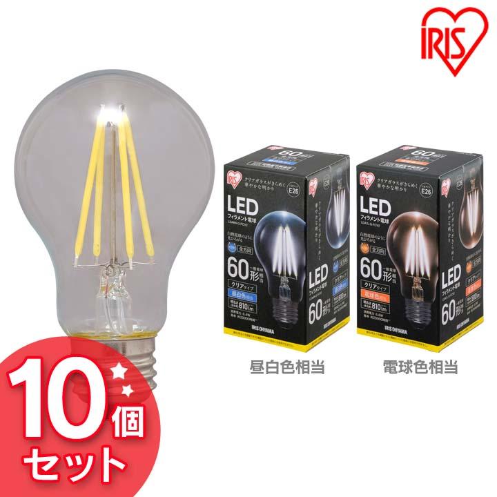 【10個セット】LEDフィラメント電球 E26 全方向 60形相当 昼白色相当 LDA6N-G-FCV2・電球色相当 LDA7L-G-FCV2送料無料 LED 節電 省エネ 電球 LEDライト フィラメント球 クリアタイプ クリアー 60W ペンダントライト シャンデリア アイリスオーヤマ