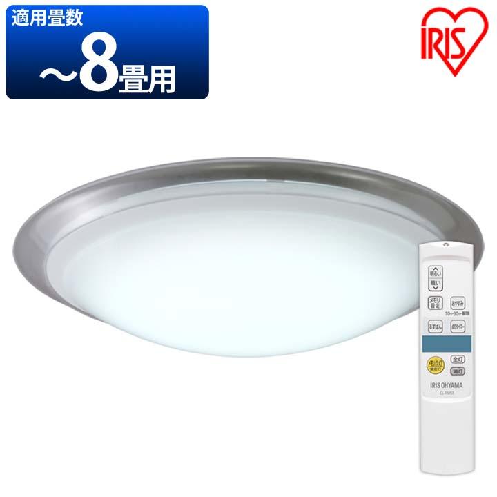 LEDシーリングライト 高効率タイプ 8畳 CL8N-MFE送料無料 LEDライト 天井照明 高効率 取り付け簡単 省エネ 節電 インテリア アイリスオーヤマ