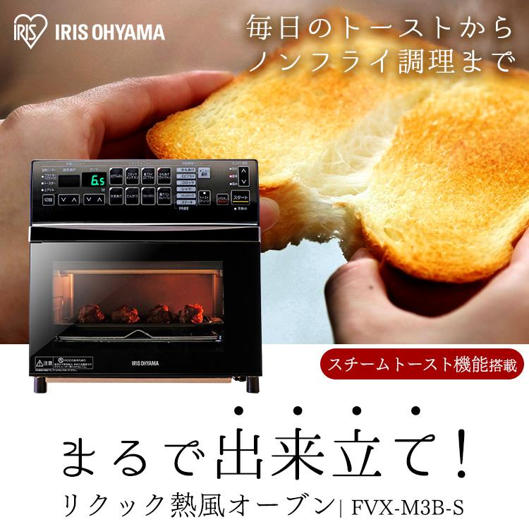リクック熱風オーブン シルバー FVX-M3B-S送料無料 ごはん ヘルシー トースター 新生活 揚げ物 脂質カット カロリーカット 調理家電 キッチン ノンフライヤー 生活家電 脂質オフ カロリーオフ アイリスオーヤマ iris60th