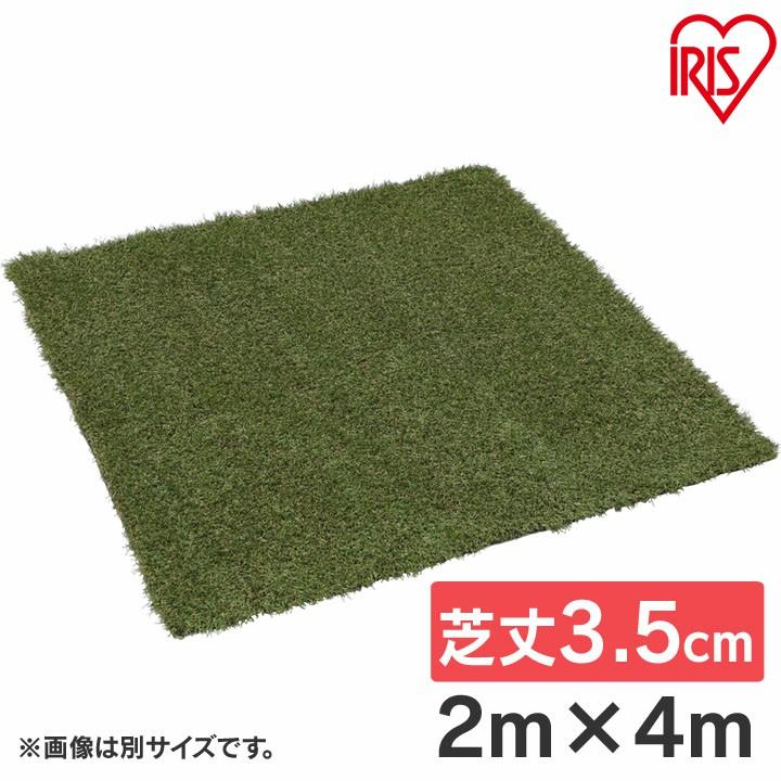 防草人工芝 芝丈3.5cm BP-3524 2m×4m送料無料 庭 ガーデン 雑草対策 芝生 国産 アイリスオーヤマ