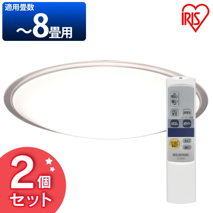 [2個セット]LEDシーリングライト メタルサーキット クリアフレーム 8畳調光 CL8D-5.1CF おしゃれ 送料無料 天井照明 LED 明かり リビング ライト 照明 蛍光灯 調光 アイ