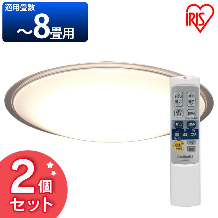 [2個セット]LEDシーリングライト メタルサーキット クリアフレーム 8畳調色 CL8DL-5.1CF 送料無料 天井照明 LED 明かり リビング ライト おしゃれ 蛍光灯 調光 調色 アイ