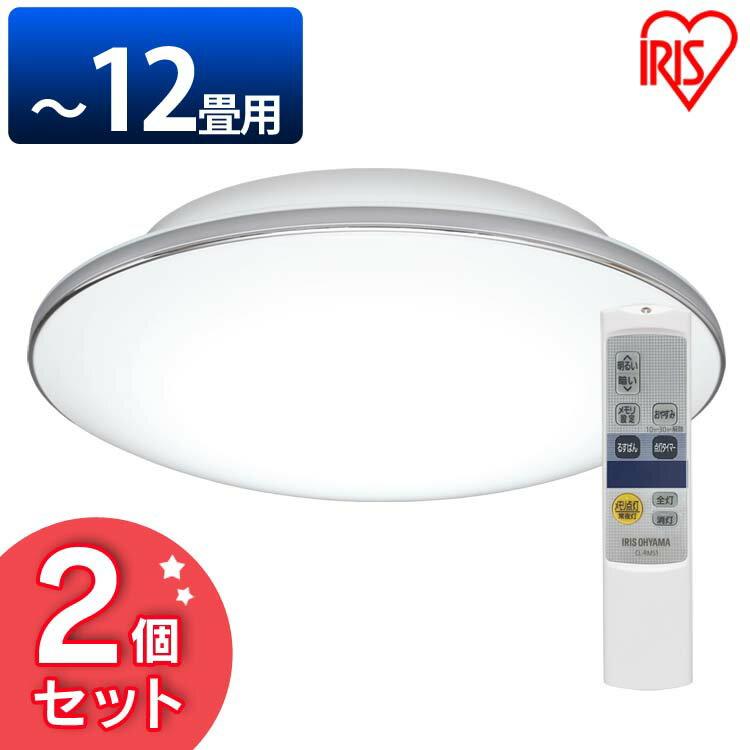 [2個セット]LEDシーリングライト メタルサーキット 12畳調光 CL12D-5.1M 送料無料 LEDシーリングライト モールフレーム 天井照明 高効率 LED 明かり リビング ダイニング 寝室 照明 照明器具 ライ