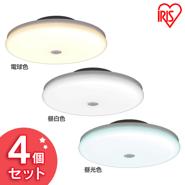 [4個セット]小型シーリングライト 薄形 2000lm 人感センサー付 SCL20LMS-UU 電球色 SCL20NMS-UU 昼白色 SCL20DMS-UU 昼光色送料無料 LED シーリング シーリングライト LED照明 照明 ライト 人感センサー 小型 薄型 アイリスオーヤマ
