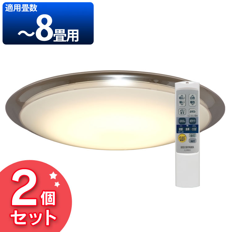 [2個セット]LEDシーリングライト 6.0 デザインフレーム 8畳 調色 シーリングライト AIスピーカー CL8DL-6.0AIT 送料無料 メタルサーキット 照明器具 ライト スマートスピーカー対応 GoogleHome A