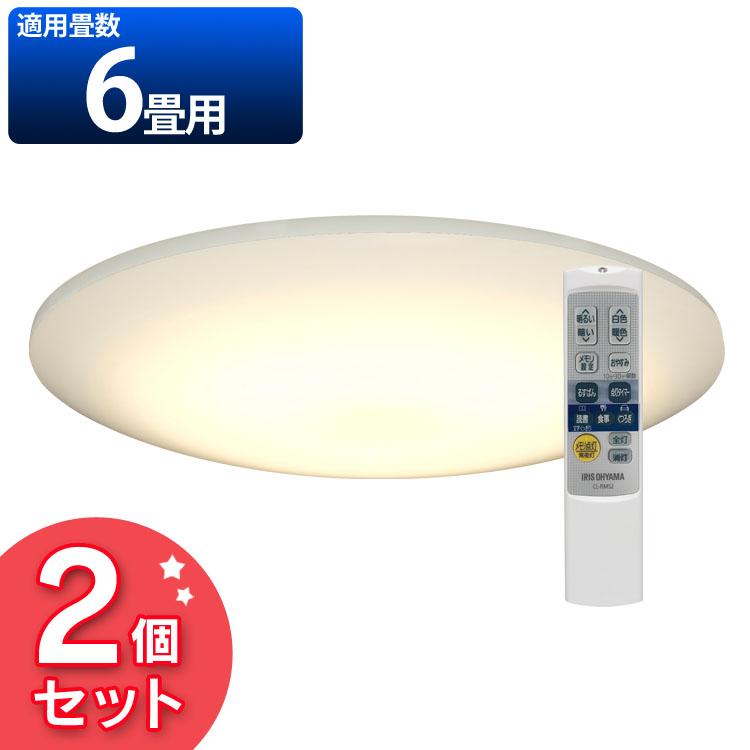 [2個セット]LEDシーリングライト 6.0 薄型 6畳 調色 AIスピーカーRMS CL6DL-6.0HAIT 送料無料 メタルサーキット 寝室 照明器具 ライト スマートスピーカー対応 GoogleHome AmazonEcho 調光 アイリ
