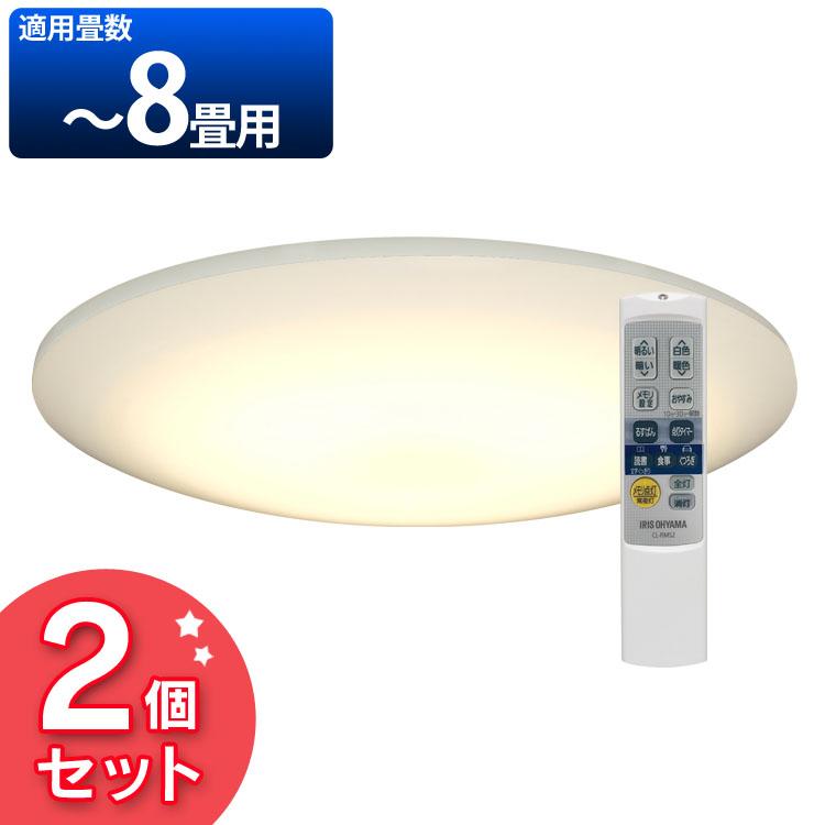 [2個セット]LEDシーリングライト 6.0 薄型 8畳 調色 AIスピーカーRMS CL8DL-6.0HAIT 送料無料 メタルサーキット 寝室 照明器具 ライト スマートスピーカー対応 GoogleHome AmazonEcho 調光 アイリ