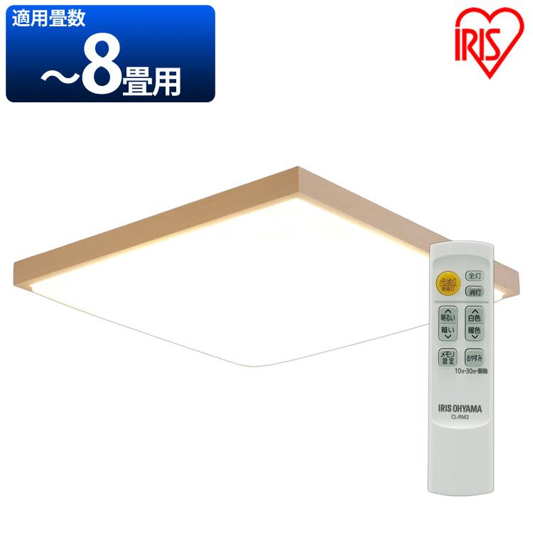 LEDシーリングライト 8畳 和風 アイリスオーヤマ 角形 調光 調色 CL8DL-5.1AJP送料無料 天然木 木枠 おしゃれ 新生活 一人暮らし シーリングライト 8畳 ledシーリングライト 天井照明 取付簡単
