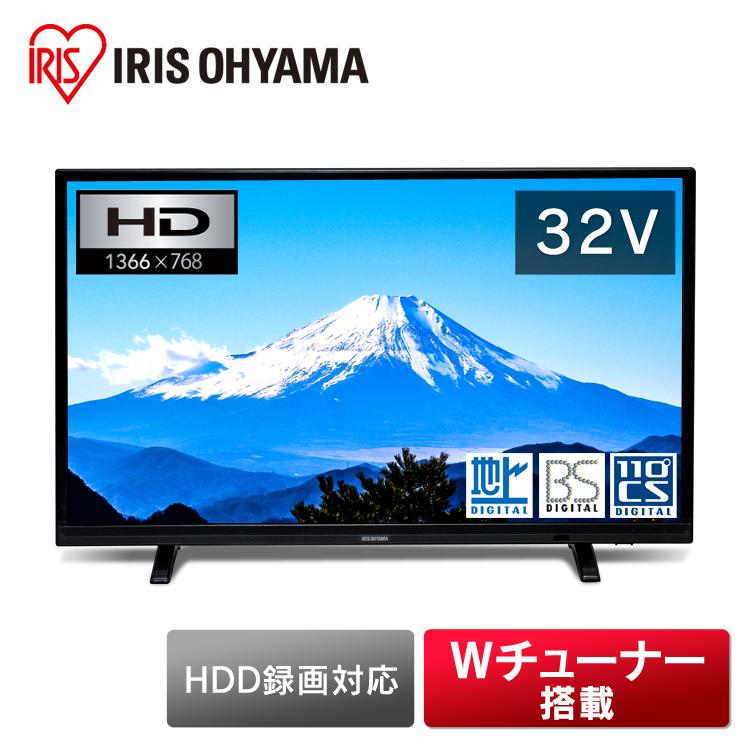 ハイビジョンテレビ 32インチ 32WA10P送料無料 テレビ 液晶テレビ ハイビジョンテレビ デジタルテレビ 液晶 デジタル ハイビジョン 2K 地デジ BS CS アイリスオーヤマ