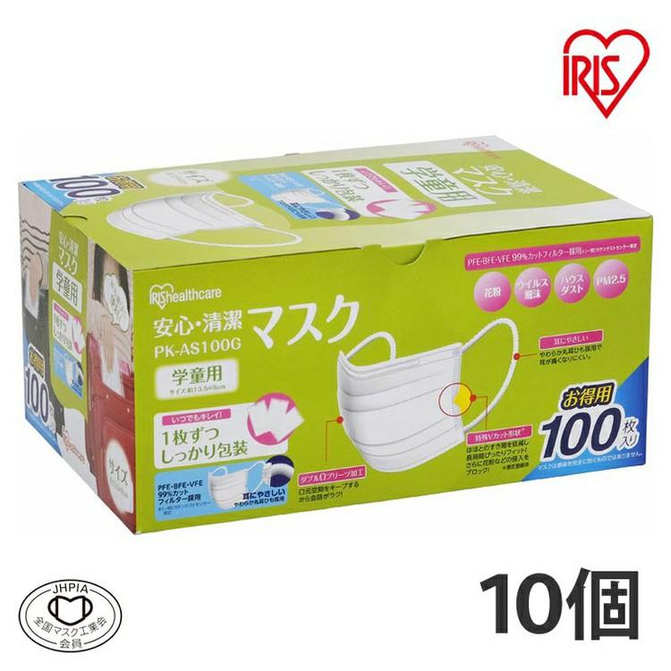 送料無料 【10個セット】安心清潔マスク こども用 100枚入り PK-AS100G アイリスオーヤマ