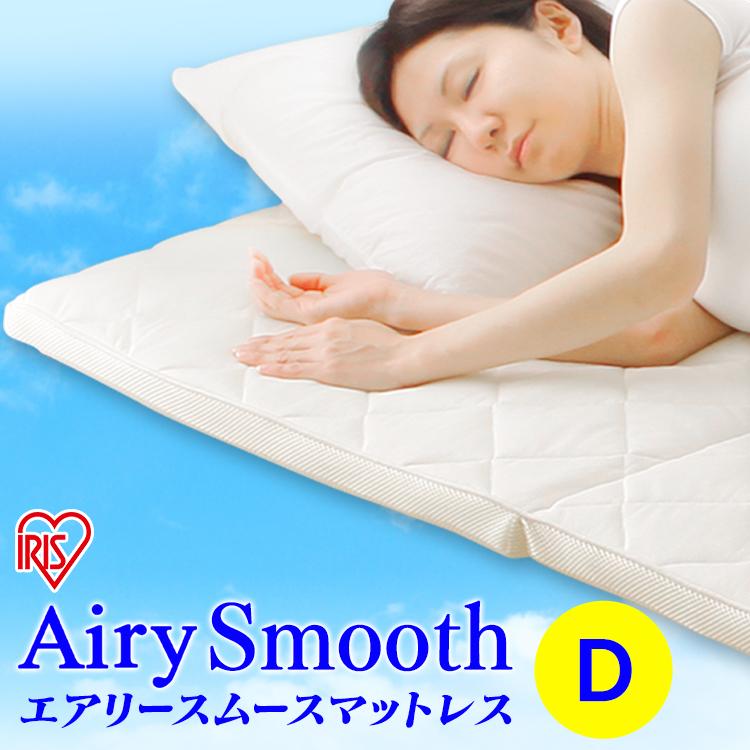 エアリースムースマットレス ダブル MASMS-D送料無料 マットレス エアリー Airy エアー 三つ折 三つ折り マットレス 寝具 敷布団 高反発 快眠 腰痛 体圧分散 洗える 通気性 ベッドマット リバーシブル Airysmooth アイリスオーヤマ
