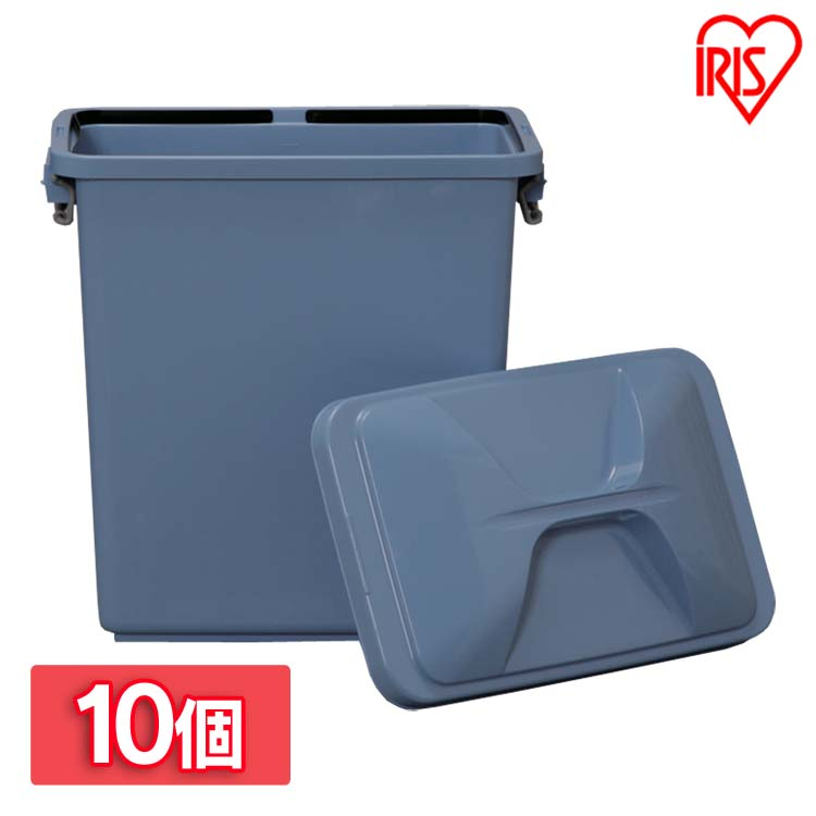 【10個セット】角型ペール PK-40・PKC-40 ブルー送料無料 ゴミ箱 ごみ箱 ダストボックス オシャレ 分別 屋外 業務用バケツ ペール アイリスオーヤマ
