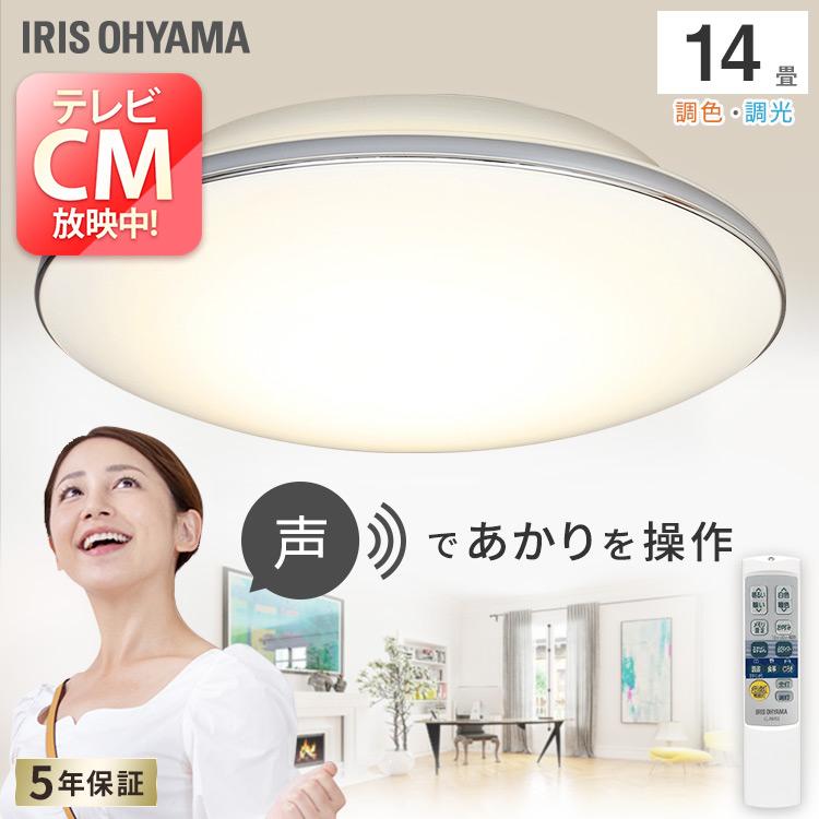 LEDシーリングライト 5.11 音声操作 モールフレーム 14畳 調色 CL14DL-5.11MV送料無料 シーリングライト シーリング ライト らいと メタルサーキットシリーズ LED 調光 調色 メタルサーキット 電気 節電 アイリスオーヤマ