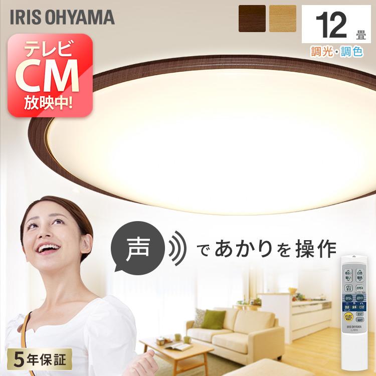 【10%OFFクーポン対象】ライト 電気 照明 LED LEDシーリングライト 5.11 音声操作 ウッドフレーム 12畳 調色 ナチュラル ウォルナット CL12DL-5.11WFV-U シーリング ライト LED 調光 調色 メタルサーキット アイリスオーヤマ