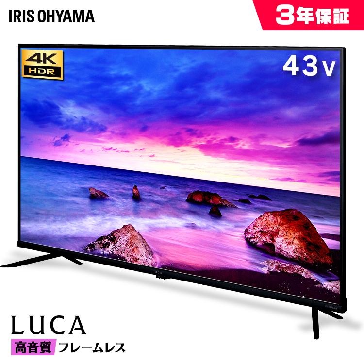テレビ 43インチ LUCA 4K対応液晶テレビ 43インチ LT-43B625K送料無料 地デジ BS CS 4K テレビ 液晶テレビ 液晶 ベゼルレス アイリスオーヤマ