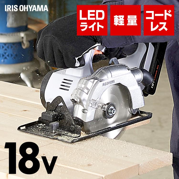 充電式丸のこ ホワイト JSC140送料無料 充電式 工具 こうぐ コウグ ハイパワー 電動 電動工具 DIY 工作 diy アイリスオーヤマ