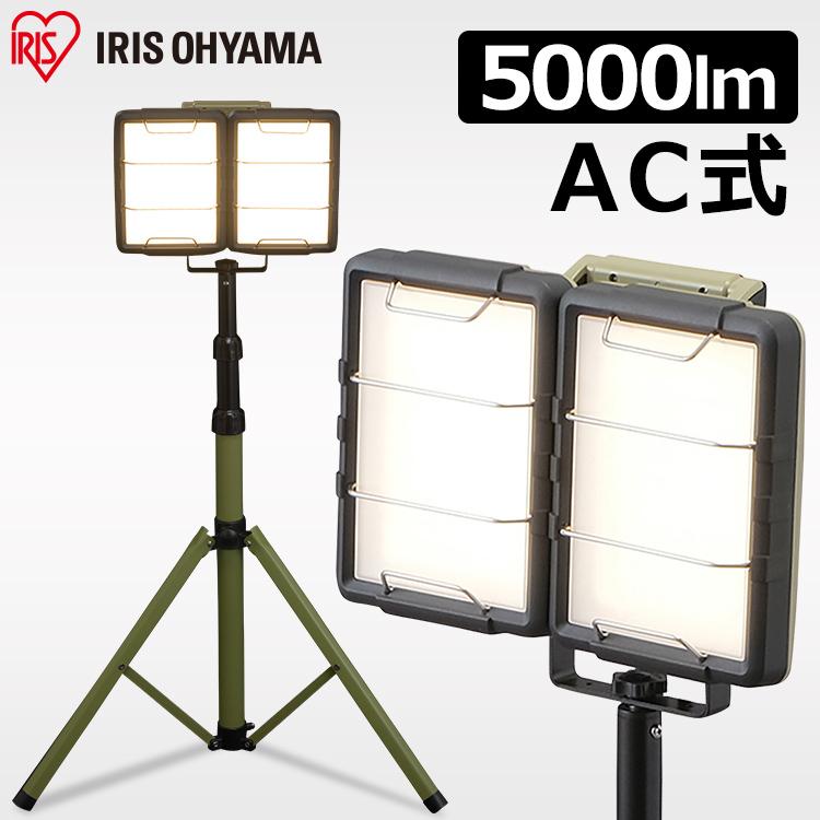電気 あかり ライト LEDスタンドライトAC式5000lm LLT-5000ST送料無料 ライト らいと raito 灯り 灯 あかり 光 LED アイリスオーヤマ