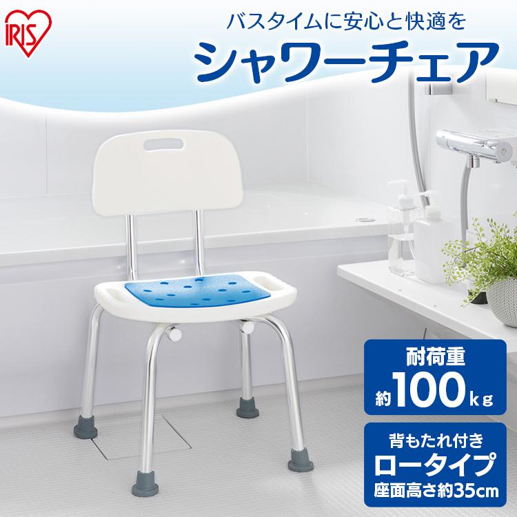 ふろ用品 風呂 ふろ お風呂 おふろ シャワー イス 椅子 いす 介護椅子 介護 お風呂ケア お風呂用品 風呂椅子 ふろいす 介助 補助 アイリスオーヤマ シャワーチェアー 介護 イス 椅子 いす シャワーチェア ロータイプ 背あり ホワイト SCT-350送料無料 ふろ用品 風呂 ふろ お風呂 おふろ シャワー 介護椅子 介護 お風呂ケア お風呂用品 風呂椅子 ふろいす 介助 補助 アイリスオーヤマ
