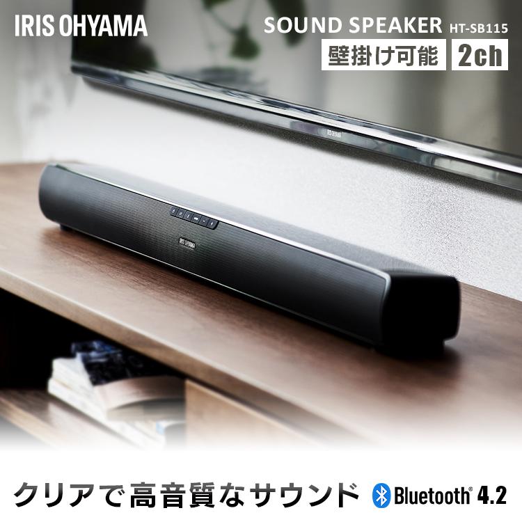 サウンドバー スピーカー サウンドスピーカー Bluetooth HDMI AUX HT-SB-115 ブラック送料無料 テレビ テレビ用スピーカー ステレオスピーカー ホームシアター クリア 高音質 サウンド 臨場感 モード 低重音 立体的 壁掛け リモコン TV アイリスオーヤマ [26SX]
