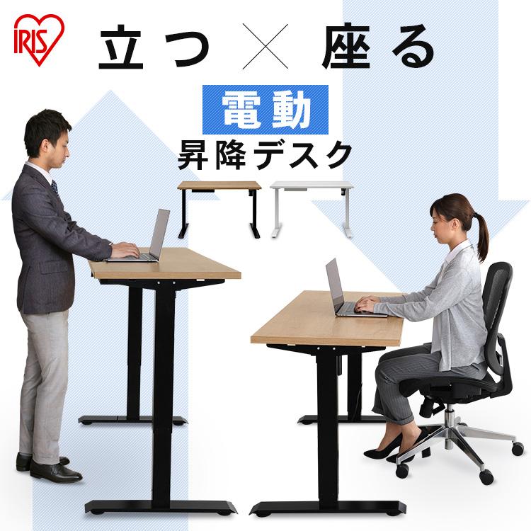 電動昇降テーブル DST-1200 ホワイト ブラック送料無料 デスク desk ですく 机 つくえ ツクエ 高さ調節 高さ調整 電動 無段階 調節 姿勢 立つ 座る 姿勢 集中 オフィス office 仕事 オフィスデスク テーブル アイリスオーヤマ