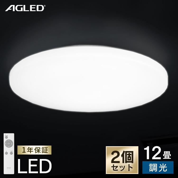 【2個セット】LEDシーリングライト 12畳調光 ACL-12DG送料無料 LEDシーリングライト 12畳調光 シーリングライト シーリング ライト らいと LED 電気 節電 ライト 灯り 明り 照明 おやすみタイマー アイリスオーヤマ
