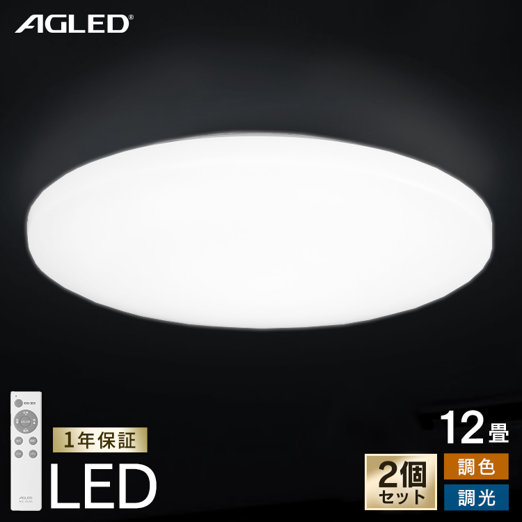 【2個セット】LEDシーリングライト 12畳調色 ACL-12DLG送料無料 LEDシーリングライト 12畳調色 シーリングライト シーリング ライト らいと LED 電気 節電 ライト 灯り 明り 照明 おやすみタイマー アイリスオーヤマ